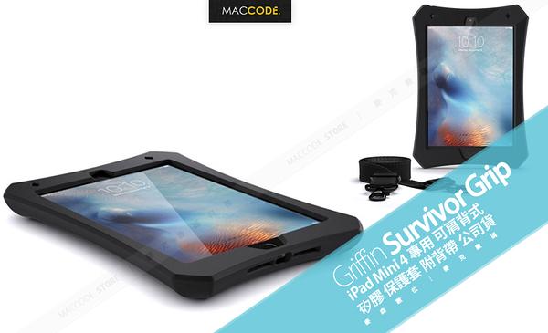 Griffin Survivor CrossGrip iPad mini 4 可肩背式 矽膠 保護套 附背帶