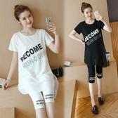 中大尺碼 孕婦夏裝套裝新款時尚款潮媽純棉寬鬆短袖托腹兩件套LJ7501『夢幻家居』