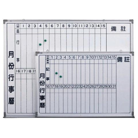 【行事曆磁性白板】高密度行事曆單磁白板/3尺×4尺HM304 商品體積過大,無法超商取貨