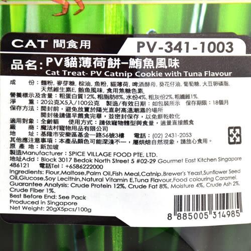 【寵物王國】魔法村Pet Village/PV-341-1003 PV貓薄荷餅(鮪魚風味)100g
