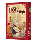 『高雄龐奇桌遊』 破冰好厲害 HOLY HIGH 新版 繁體中文版 正版桌上遊戲專賣店
