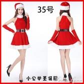 聖誕節服裝女生兔女郎成人衣服性感cos舞會可愛聖誕老人演出服裝范思蓮恩
