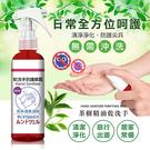 茶樹精油乾洗手噴霧200ml 乾洗手 噴霧式乾洗手 乾洗手