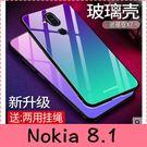 【萌萌噠】諾基亞 Nokia 8.1 小清新創意簡約漸變玻璃系列 全包軟邊 玻璃背板 手機殼 手機套 掛繩