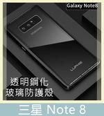 Samsung 三星 Note 8 金屬邊框+鋼化玻璃背板 防摔 金屬框 鏡頭保護 保護殼 金屬殼 手機殼 透明背板