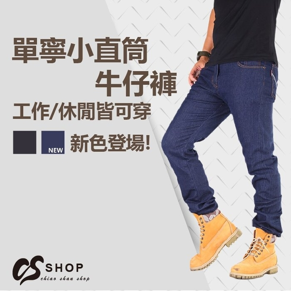 CS衣舖 雅痞型男 高彈力 修身小直筒 牛仔褲 2078