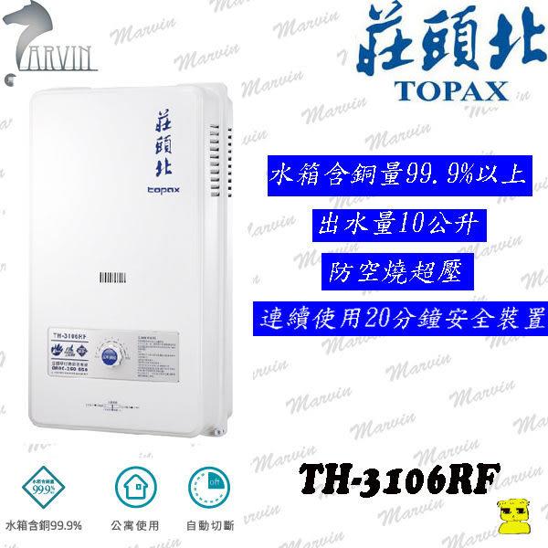 莊頭北熱水器 10公升 屋外型熱水器 TH 3106RF 水箱含銅量99.9% 水電DIY