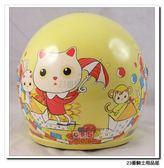 【GP5 005 貓咪馬戲團 兒童安全帽】粉黃色,內襯可拆洗