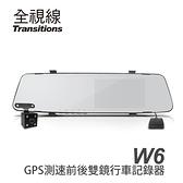 全視線W6 GPS測速前後雙鏡行車記錄器