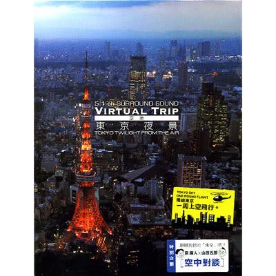 高畫質HD-實境之旅-東京夜景DVD