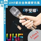 ifive五元素 UM02專業UHF強抗干擾一對一鋁合金無線麥克風(可調頻段/導覽旅遊 晨操活動)