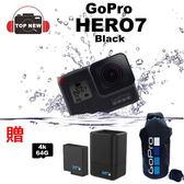 贈電池充電組+64g記憶卡+防水背包~6/27止 GoPro HERO7 Black 專業版 超強防手震 4k 慢動作 錄影 公司貨
