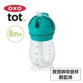 美國OXO tot 寶寶啾吸管杯-靛藍綠 020139T