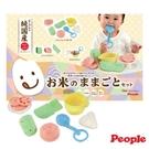 日本People-新米的扮家家酒玩具組合【六甲媽咪】
