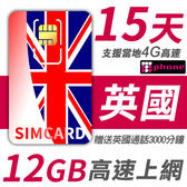 【TPHONE上網專家】12GB 15天 英國 贈送當地通話 3000分鐘