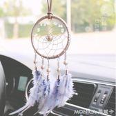汽車掛飾車用高檔灰色氣質捕夢網後視鏡掛飾羽毛車載吊墜裝飾品女 莫妮卡小屋