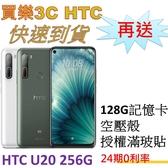 HTC U20 5G (8G/256G) 手機,送 128G記憶卡+HTC授權滿版玻璃貼+空壓殼 ,24期0利率