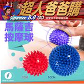 【100%台灣製造】馬殺雞 Massage 末梢刺激球 筋膜球 足底按摩球 顆粒刺球 腳底筋膜球 穴道