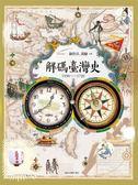 (二手書)解碼臺灣史1550-1720