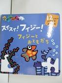 【書寶二手書T8/少年童書_AY6】瑞士人!斐濟!斐濟和朋友們的拼圖遊戲_日文書