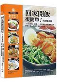 回家開飯很簡單(米飯麵食篇):60道省錢×健康×一次就會的米飯麵食料理,即使一個