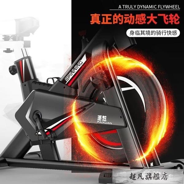 909健身動感單車家用 靜音室內運動健身車腳踏運動自行車健身器材-10週年慶