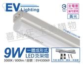 EVERLIGHT億光 LED 9W 3000K 黃光 2尺 全電壓 支架燈 層板燈 _ EV430069