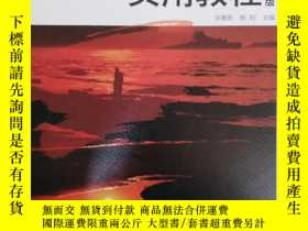 二手書博民逛書店罕見Photoshop實用教程(精華版)2018.1一版一印Y7