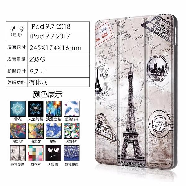 88柑仔店~2017iPad 9.7保護套ipad9.7寸2018新款new版蘋果平板A1822皮套殼