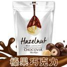 CHOCOVIA榛果巧克力120g 日華好物