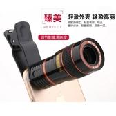 手機望遠鏡通用高清長焦攝影外置抖音12倍攝像頭20倍長焦望遠鏡頭   魔法鞋櫃