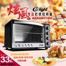 【Enlight】33L雙溫控旋風烘培烤箱