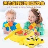 兒童玩具女孩電動打地鼠玩具可充電幼兒益智女寶寶1-2-3周歲男孩 卡布奇諾HM