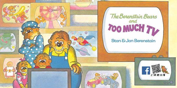 貝安斯坦熊 -- 看太多電視啦