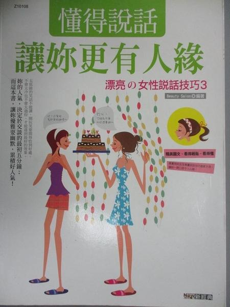 【書寶二手書T2/溝通_EU2】懂得說話,讓妳更有人緣!_Beauty Salon