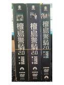 挖寶二手片-R41-正版DVD-歐美影集【檀島警騎 第1~3季/系列合售】-(直購價)部份無外紙盒