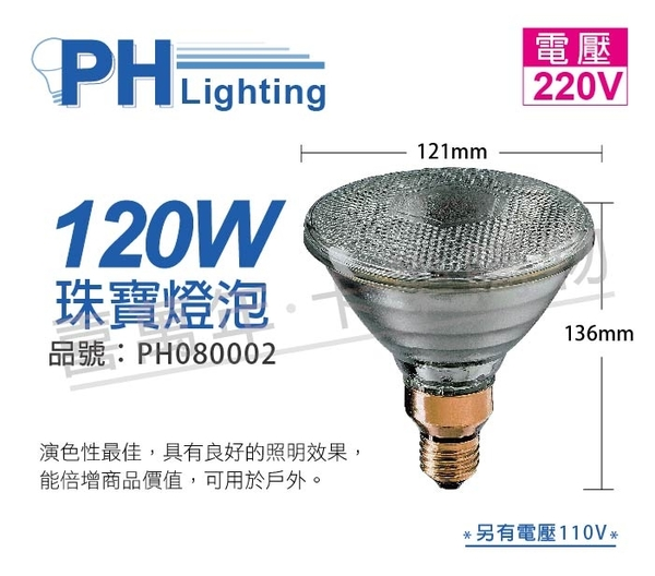 PHILIPS飛利浦 PAR38 120W 220V珠寶燈泡 (熱光) _PH080002