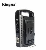 【聖影數位】KingMa BP-2CH 雙充手提直立型V型電池充電器 可同時充顆電池 公司貨