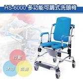 便盆椅 便器椅 洗頭椅 多功能 移位 必翔 HS-6000 需自行組裝