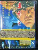 影音專賣店-P07-043-正版DVD-華語【上帝之手】-黃秋生 午馬