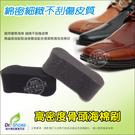 高密度骨頭海棉刷 優質海棉細緻不刮傷皮質╭*鞋博士嚴選鞋材