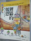 【書寶二手書T7/勵志_YGG】狸貓的報恩_張維君, C.W.尼可