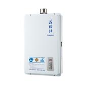 TH-7126BFE(NG1/FE式)莊頭北12公升數位強排熱水器 天然
