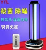 消毒燈 紫外線殺菌燈消毒燈紫外線殺菌滅菌紫外線消毒防護 生活主義