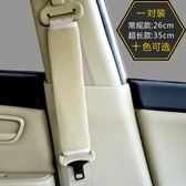 夏季汽車安全帶護肩套車內加長一對裝四季兒童車用保險帶保護套【博雅生活館】