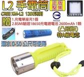 27044-137-柚柚的店【藍色2600mAh凸頭版電池+座充】CREE XM-L2強光潛水手電筒