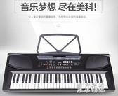 電子琴54鍵兒童初學電子琴MK208 QG2374『東京潮流』