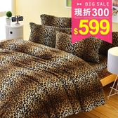 Pure One 超保暖搖粒絨 - 時尚花豹 @ 單人三件式床包被套組 @ 台灣製 @ SGS檢驗合格