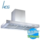 和成 HCG 120公分不鏽鋼歐化倒T式單層抽油煙機 SE-793SLL