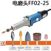 打磨機 電磨頭FF02-25模具電磨直磨機內孔打磨機直式手持拋光機磨頭 220v